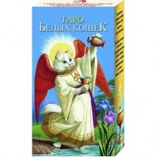 Русская Серия Таро - Таро Белых Кошек