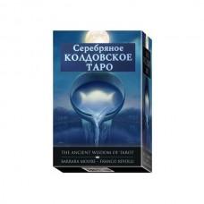 """Подарочный набор """"Серебрянное Колдовское Таро"""" (книга на русском яз. 78 карт Таро,в коробе на магнитной защелке)"""