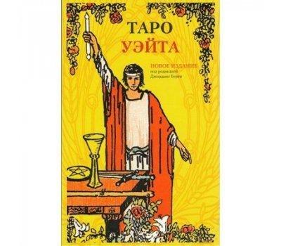 """Подарочный набор Таро Уэйта и книга """"Иллюстрированный ключ к Таро"""" в коробке"""