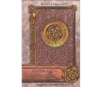 Рунический Оракул «Легенды Северных Дорог»