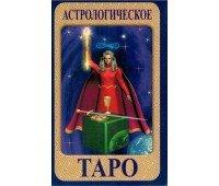 Астрологическое Таро 80
