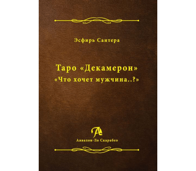 """Книга """"Таро Декамерон"""""""