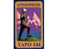 Астрологическое Таро 144
