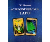 """Книга """"Астрологическое Таро"""""""