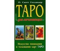 """Книга """"Таро для начинающих"""""""