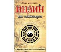 """Книга """"Ицзин для начинающих"""""""