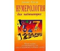 """Книга """"Нумерология для начинающих"""""""