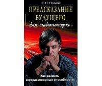 """Книга """"Предсказание будущего для начинающих"""""""