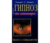 """Книга """"Гипноз для начинающих"""""""