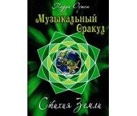 """Книга """"Музыкальный оракул. Стихия Земли. Том 1"""""""