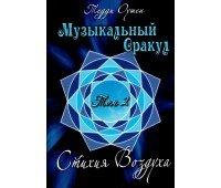 """Книга """"Музыкальный оракул. Стихия Воздуха. Том 2"""""""