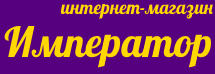 "Интернет-магазин таро ""Император"""